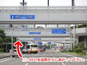 ←三つ目の歩道橋を左に曲がって下さい。